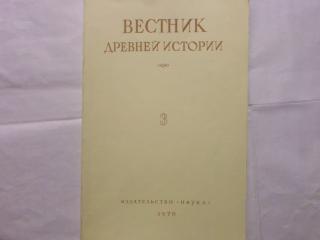 Вестник древней истории. 3 (113)