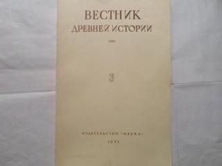 Вестник древней истории. 3 (117)