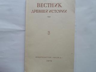 Вестник древней истории. 3 (121)