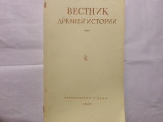 Вестник древней истории. 4 (102)