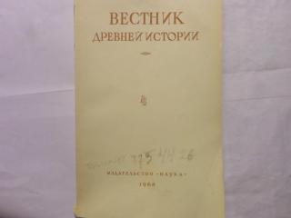 Вестник древней истории. 4 (106)