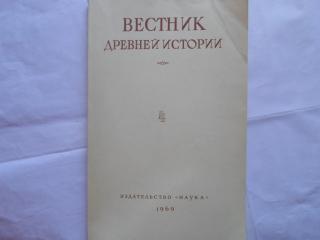 Вестник древней истории. 4 (110)