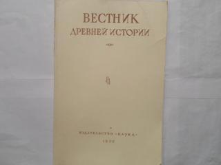 Вестник древней истории. 4 (114)