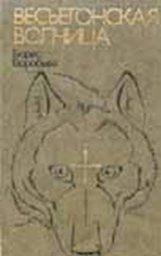 Весьёгонская волчица