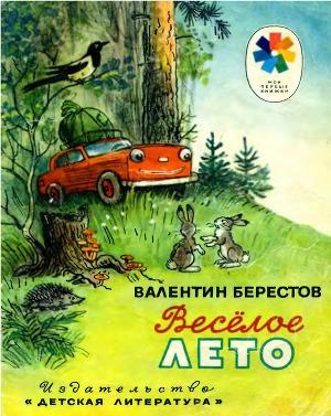 Весёлое лето (илл.)