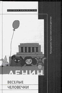 Весёлые человечки. Культурные герои советского детства