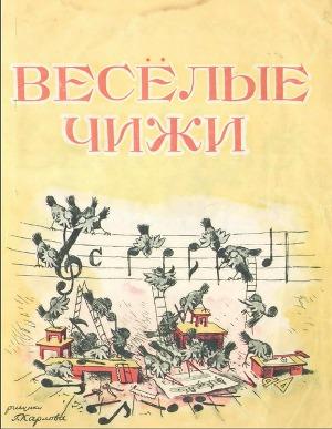 Весёлые чижи (худ. Г. Карлов)