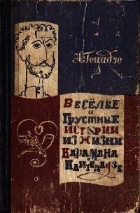 Весёлые и грустные истории из жизни Карамана Кантеладзе