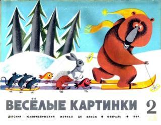 Весёлые картинки 1969 02