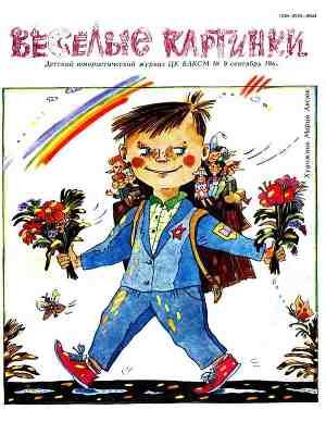 Весёлые картинки 1989 № 09, стр. 11, комикс «Космический гость»
