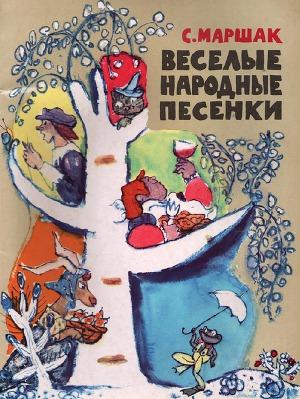 Весёлые народные песенки (худ. Н. Мазрухо)