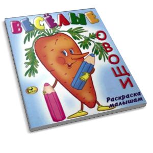 Весёлые овощи. Книжка-раскраска малышам