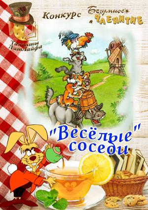"""Весёлые"" соседи (СИ)"