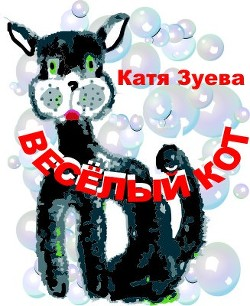 Весёлый кот (СИ)
