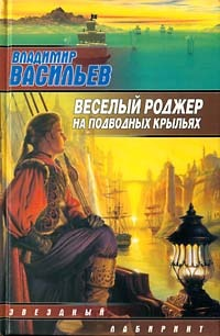 Весёлый Роджер на подводных крыльях [Авторский сборник]