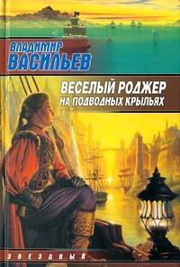 Весёлый Роджер на подводных крыльях - Авторский сборник