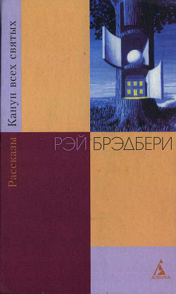 Ветер (пер. Л. Жданова)