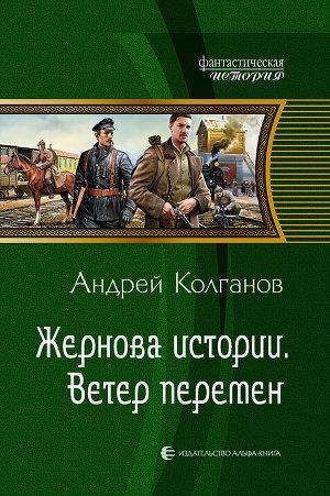 Андрей белянин книги читать оборотный город