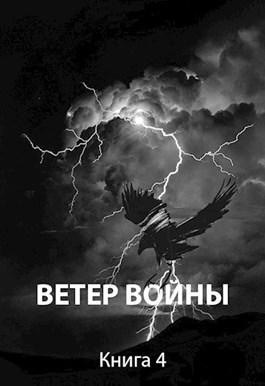 Ветер войны