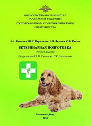 Ветеринарная подготовка: Учебное пособие для специалистов-кинологов