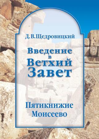 Ветхий Завет. Перевод и комментарии