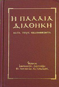 Ветхий Завет [Септуагинта] (на древнегреческом)