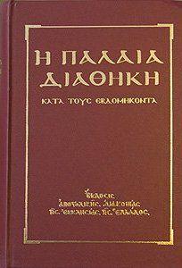 Ветхий Завет (Септуагинта) (на древнегреческом)