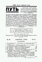 Ветхозавѣтный законъ по его происхожденію, предназначенію и достоинству — согласно Гал. 3, 19–20