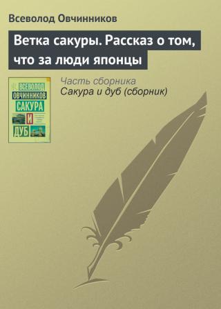 Ветка сакуры - 2