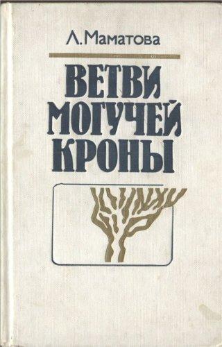 Ветви могучей кроны
