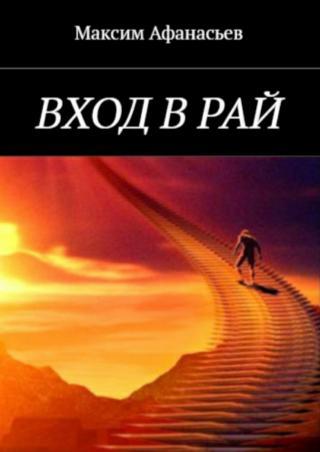 Вход в рай [publisher: SelfPub.ru]