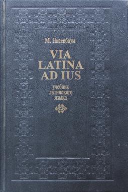 Via latina ad ius (Латинская дорога к праву)