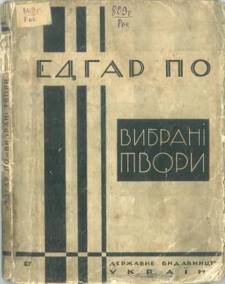 Вибрані новели (вид. 1928 р.)