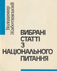 Вибрані статті з національного питання (збірка)