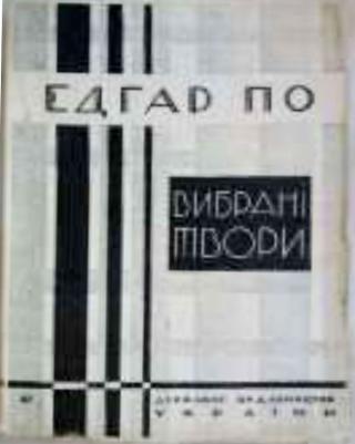 Вибрані твори (вид. 1928 р.)