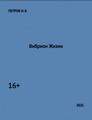 Вибрион Жизни (СИ)
