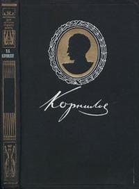 Вице-адмирал Корнилов