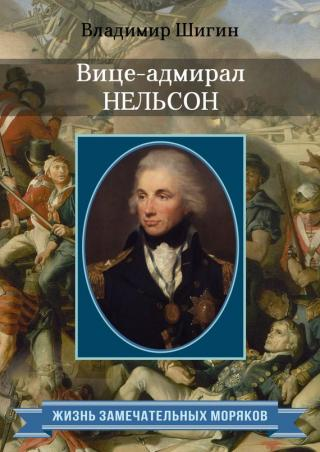 Вице-адмирал Нельсон