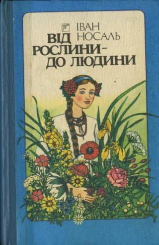Від рослини − до людини: Розповіді про лікувальні та лікарські рослини України