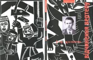 Відчинення вертепу. Поезії з України: Друга збірка поезій