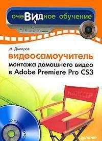 Видеосамоучитель монтажа домашнего видео в Adobe Premiere Pro CS3