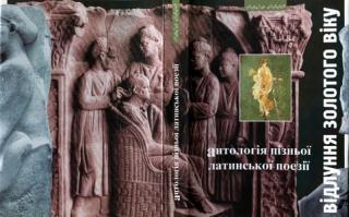 Відлуння золотого віку. Антологія пізньої латинської поезії в перекладах Андрія Содомори