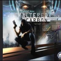 Видоизмененный углерод