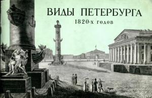 Виды С.-Петербурга и окрестностей 1820-х годов