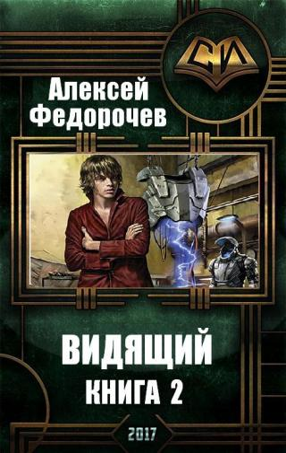 Видящий. Книга 2