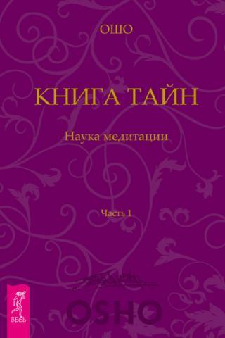 Вигьяна Бхайрава Taнтpa. Книга Тайн. Том 1.