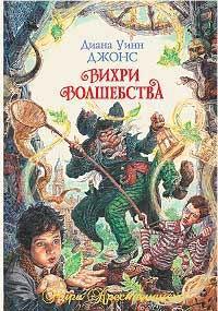 Вихри волшебства [Mixed Magics-ru]