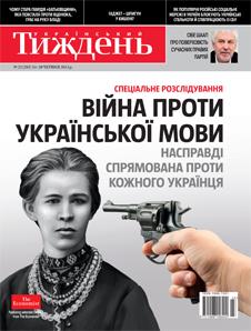 Війна проти української мови як спецоперація для «остаточного вирішення українського питання»
