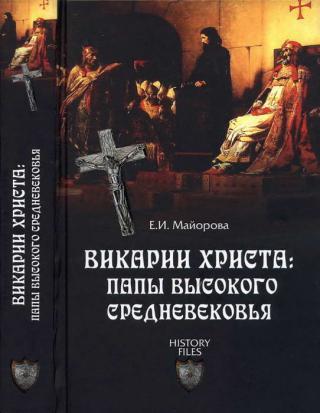 Викарии Христа: папы Высокого Средневековья. С 858 г. до Авиньонского пленения