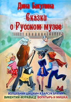 Викентий-Мравьед (сказка)